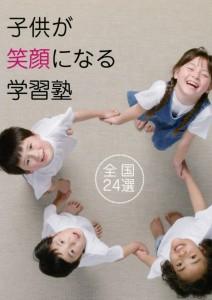子供が笑顔になる学習塾